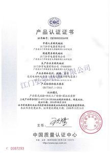 CQC-500V-S0-中文