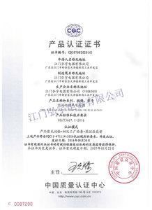 CQC-250V-S0-中文