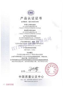 CQC-CBB60-450V-S0-中文